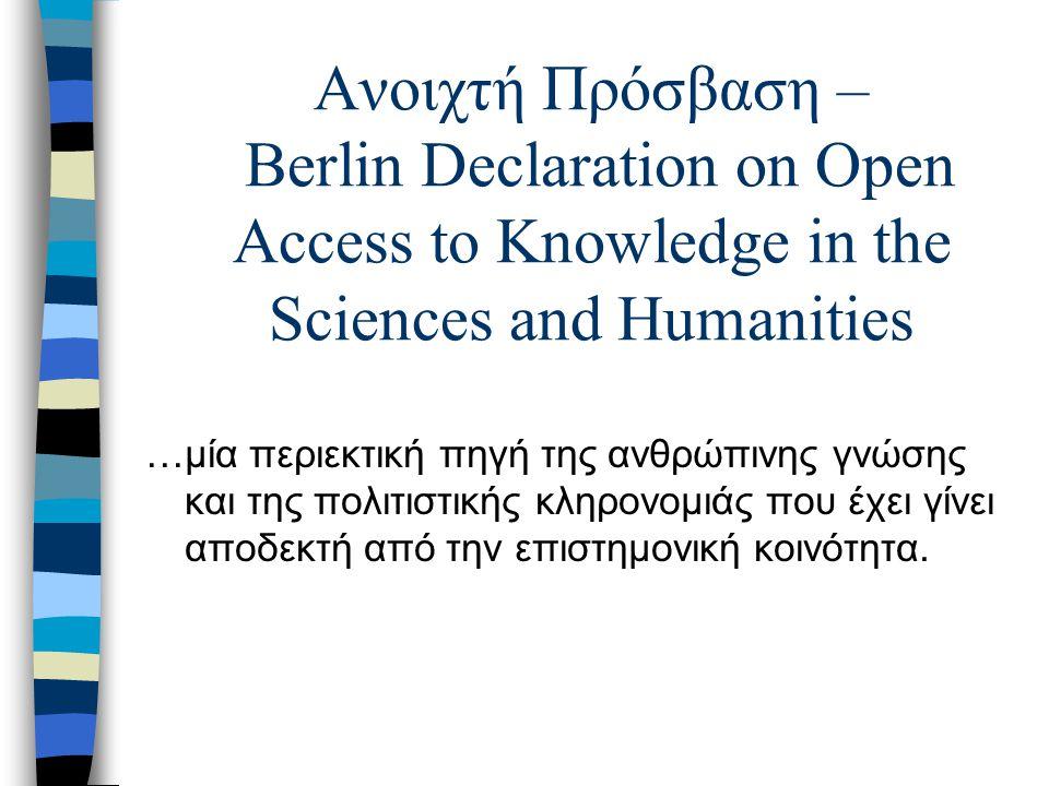 Ανοιχτή Πρόσβαση – Berlin Declaration on Open Access to Knowledge in the Sciences and Humanities …μία περιεκτική πηγή της ανθρώπινης γνώσης και της πο