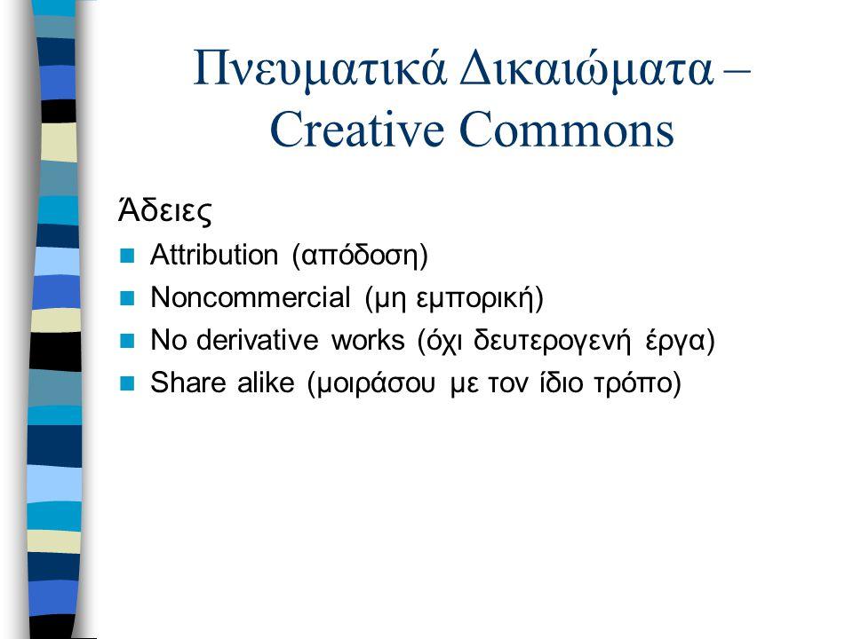 Πνευματικά Δικαιώματα – Creative Commons Άδειες Attribution (απόδοση) Noncommercial (μη εμπορική) No derivative works (όχι δευτερογενή έργα) Share ali