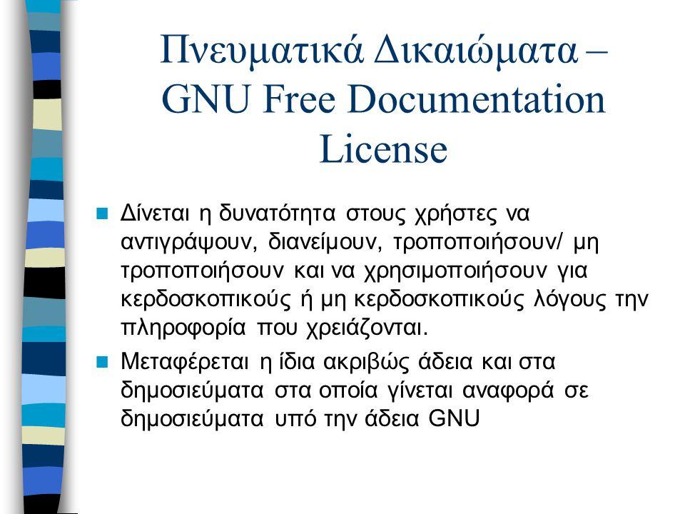 Πνευματικά Δικαιώματα – GNU Free Documentation License Δίνεται η δυνατότητα στους χρήστες να αντιγράψουν, διανείμουν, τροποποιήσουν/ μη τροποποιήσουν