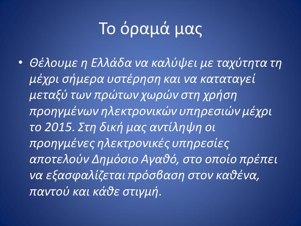 Το όραμά μας Θέλουμε η Ελλάδα να καλύψει με ταχύτητα τη μέχρι σήμερα υστέρηση και να καταταγεί μεταξύ των πρώτων χωρών στη χρήση προηγμένων ηλεκτρονικ