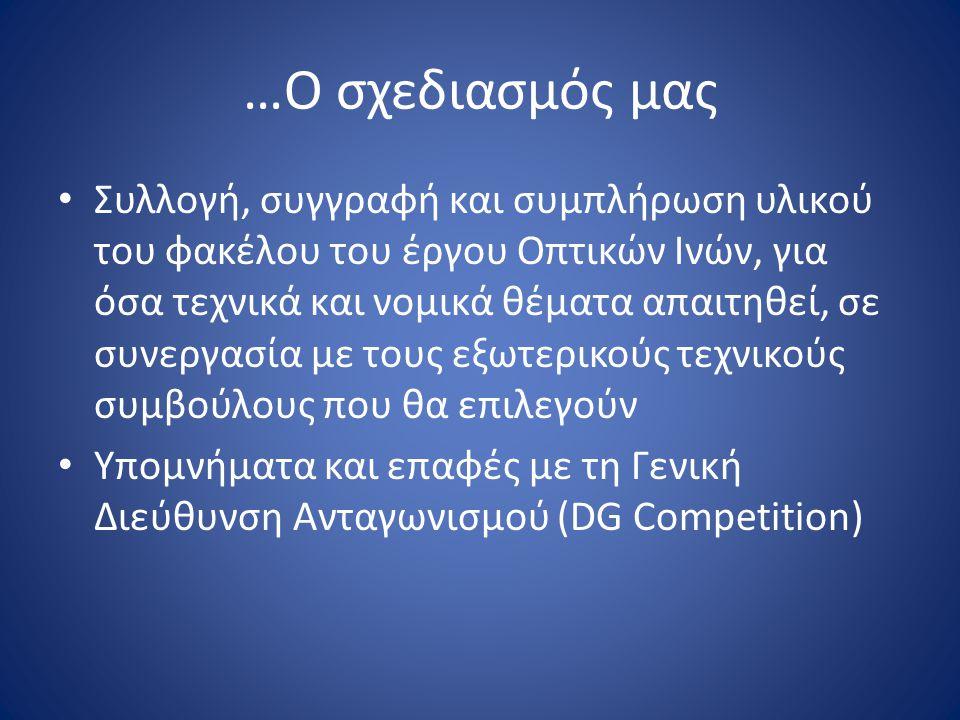 …Ο σχεδιασμός μας Συλλογή, συγγραφή και συμπλήρωση υλικού του φακέλου του έργου Οπτικών Ινών, για όσα τεχνικά και νομικά θέματα απαιτηθεί, σε συνεργασία με τους εξωτερικούς τεχνικούς συμβούλους που θα επιλεγούν Υπομνήματα και επαφές με τη Γενική Διεύθυνση Ανταγωνισμού (DG Competition)