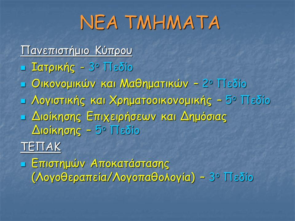 ΝΕΑ ΤΜΗΜΑΤΑ Πανεπιστήμιο Κύπρου Ιατρικής - 3 ο Πεδίο Ιατρικής - 3 ο Πεδίο Οικονομικών και Μαθηματικών – 2 ο Πεδίο Οικονομικών και Μαθηματικών – 2 ο Πε