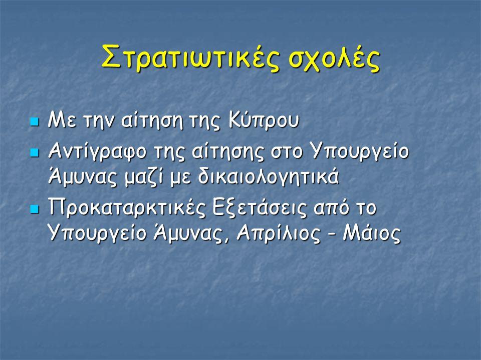 Στρατιωτικές σχολές Με την αίτηση της Κύπρου Με την αίτηση της Κύπρου Αντίγραφο της αίτησης στο Υπουργείο Άμυνας μαζί με δικαιολογητικά Αντίγραφο της