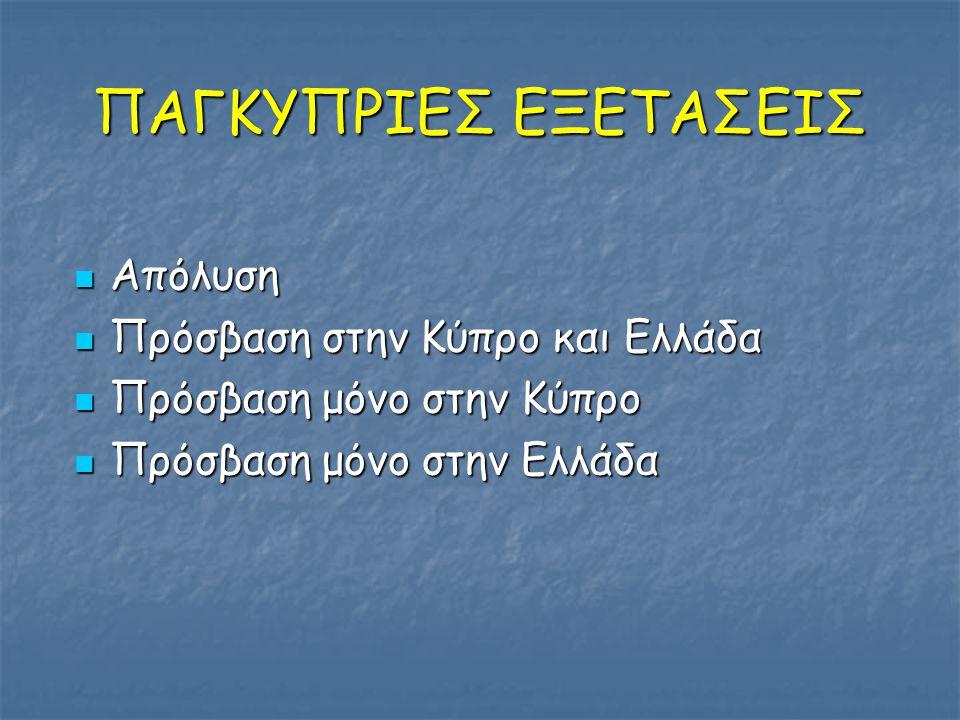 ΠΑΓΚΥΠΡΙΕΣ ΕΞΕΤΑΣΕΙΣ Απόλυση Απόλυση Πρόσβαση στην Κύπρο και Ελλάδα Πρόσβαση στην Κύπρο και Ελλάδα Πρόσβαση μόνο στην Κύπρο Πρόσβαση μόνο στην Κύπρο Π