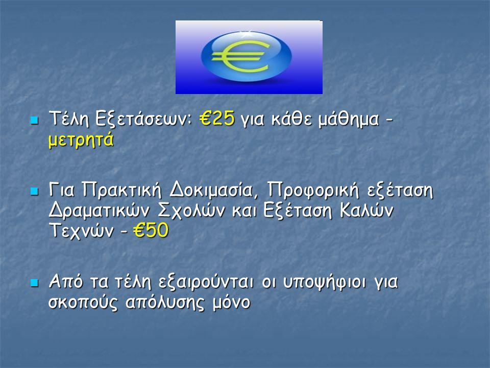 Τέλη Εξετάσεων: €25 για κάθε μάθημα - μετρητά Τέλη Εξετάσεων: €25 για κάθε μάθημα - μετρητά Για Πρακτική Δοκιμασία, Προφορική εξέταση Δραματικών Σχολώ