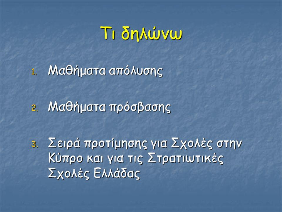 Στρατιωτικές σχολές Με την αίτηση της Κύπρου Με την αίτηση της Κύπρου Αντίγραφο της αίτησης στο Υπουργείο Άμυνας μαζί με δικαιολογητικά Αντίγραφο της αίτησης στο Υπουργείο Άμυνας μαζί με δικαιολογητικά Προκαταρκτικές Εξετάσεις από το Υπουργείο Άμυνας, Απρίλιος - Μάιος Προκαταρκτικές Εξετάσεις από το Υπουργείο Άμυνας, Απρίλιος - Μάιος