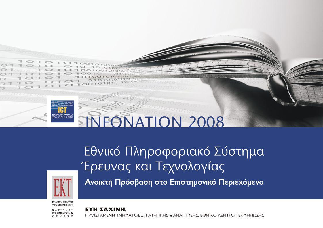 Πλαίσιο ανάπτυξης ΕΠΣΕ+Τ Διεθνείς τάσεις για την ανοικτή πρόσβαση Διεθνείς πρωτοβουλίες και δράσεις για ανοικτή πρόσβαση Νέες πρακτικές για επιστημονικές εκδόσεις ανοικτής πρόσβασης Διεθνής αύξηση της επιστημονικής παραγωγής Ανάγκη για αξιοποίηση και διάχυση των αποτελεσμάτων έρευνας Αργοί χρόνοι δημοσίευσης της επιστημονικής γνώσης Μειωμένη επίδραση της έρευνας στην οικονομία και στη βελτίωση της ποιότητας ζωής Συνεχώς αυξανόμενες τιμές των επιστημονικών συνδρομητικών περιοδικών Μείωση αγοραστικής δύναμης των βιβλιοθηκών Νέες δυνατότητες ΤΠΕ (λογισμικά ανάπτυξης και διαχείρισης συλλογών ανοικτής πρόσβασης) Διαρκώς αυξανόμενες απαιτήσεις των χρηστών  ΕΠΣΕΤ: Αξιοποίηση διεθνών πρακτικών και σύγκλιση της χώρας στον τομέα της οργάνωσης και ελεύθερης διάθεσης επιστημονικών δημοσιευμάτων και ερευνητικών αποτελεσμάτων