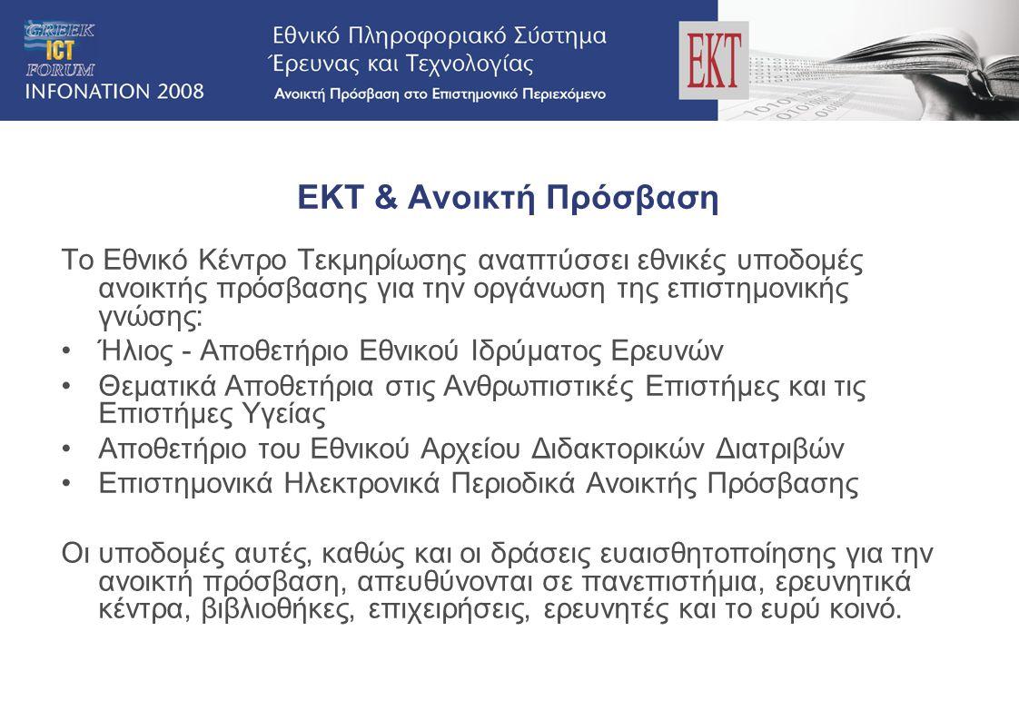 Ήλιος - Αποθετήριο Εθνικού Ιδρύματος Ερευνών helios-eie.ekt.gr Επιστημονικές δημοσιεύσεις του ΕΙΕ σε ψηφιακή μορφή Πλοήγηση στις συλλογές Εξειδικευμένες αναζητήσεις Δικτύωση με διεθνή αποθετήρια