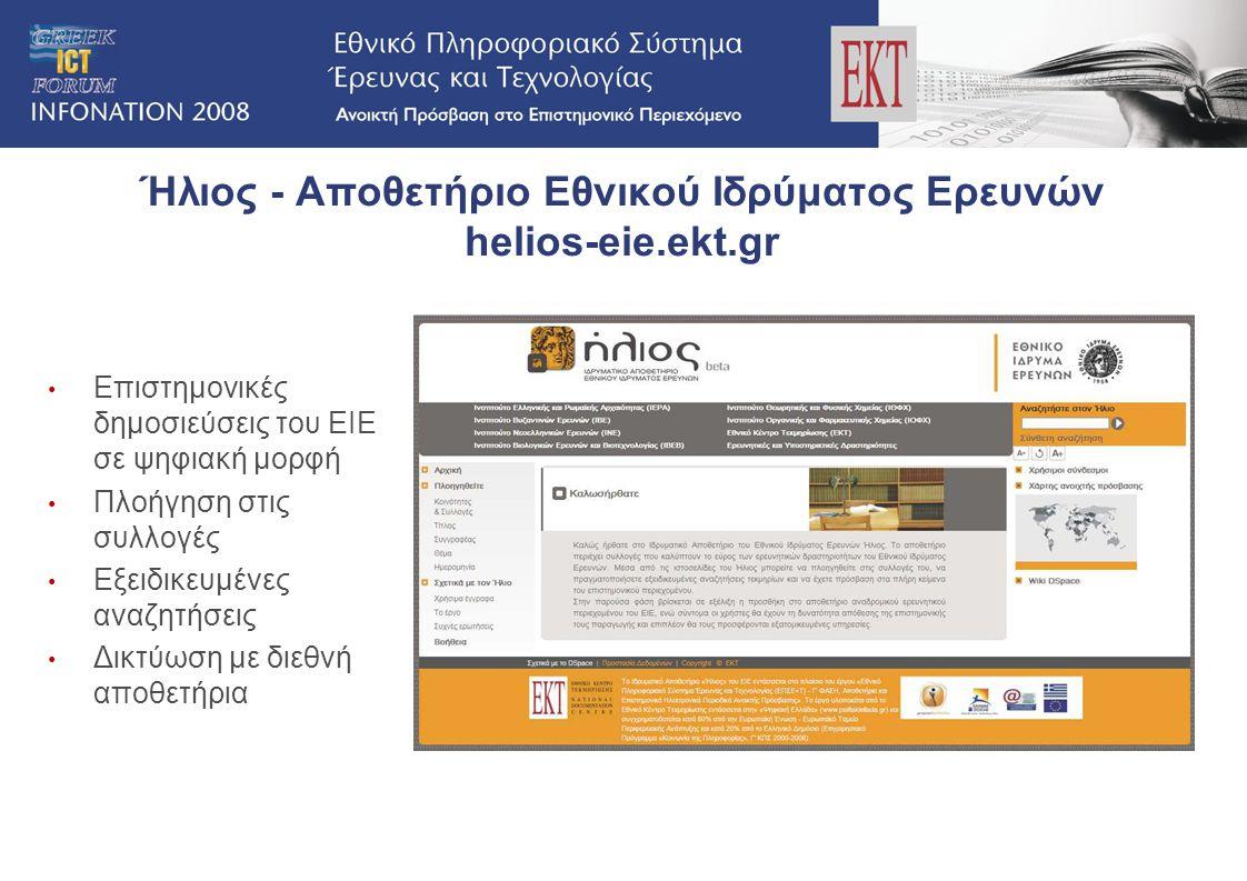 Ήλιος - Αποθετήριο Εθνικού Ιδρύματος Ερευνών helios-eie.ekt.gr Επιστημονικές δημοσιεύσεις του ΕΙΕ σε ψηφιακή μορφή Πλοήγηση στις συλλογές Εξειδικευμέν