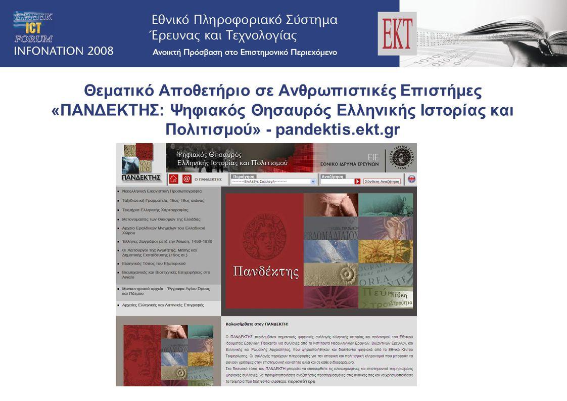 Θεματικό Αποθετήριο σε Ανθρωπιστικές Επιστήμες «ΠΑΝΔΕΚΤΗΣ: Ψηφιακός Θησαυρός Ελληνικής Ιστορίας και Πολιτισμού» - pandektis.ekt.gr