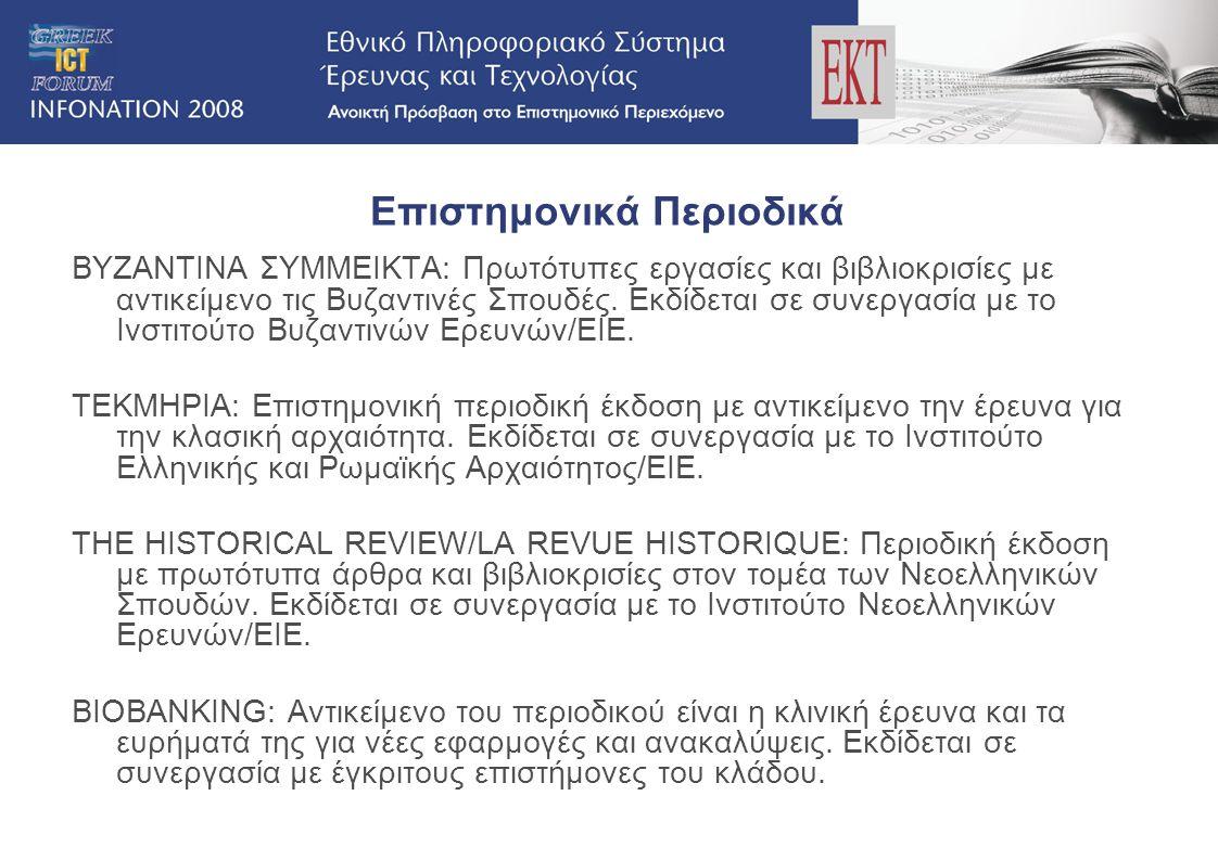 Επιστημονικά Περιοδικά ΒΥΖΑΝΤΙΝΑ ΣΥΜΜΕΙΚΤΑ: Πρωτότυπες εργασίες και βιβλιοκρισίες με αντικείμενο τις Βυζαντινές Σπουδές. Eκδίδεται σε συνεργασία με το