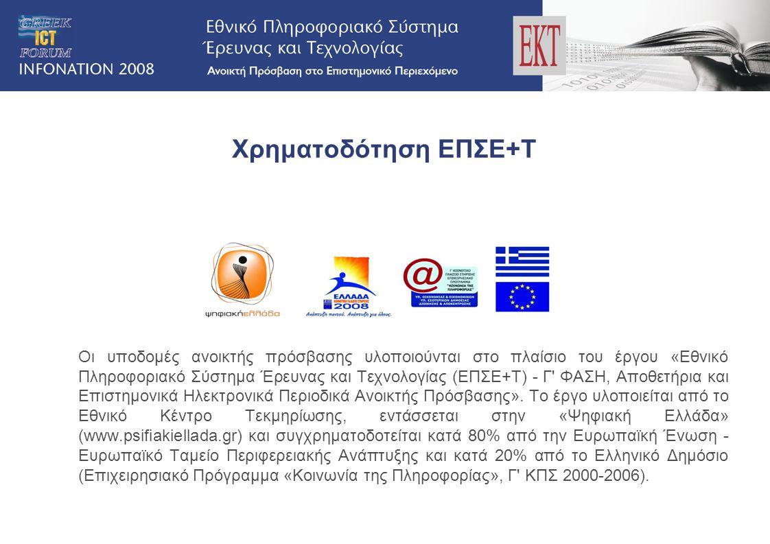 Χρηματοδότηση ΕΠΣΕ+Τ Οι υποδομές ανοικτής πρόσβασης υλοποιούνται στο πλαίσιο του έργου «Εθνικό Πληροφοριακό Σύστημα Έρευνας και Τεχνολογίας (ΕΠΣΕ+Τ) -