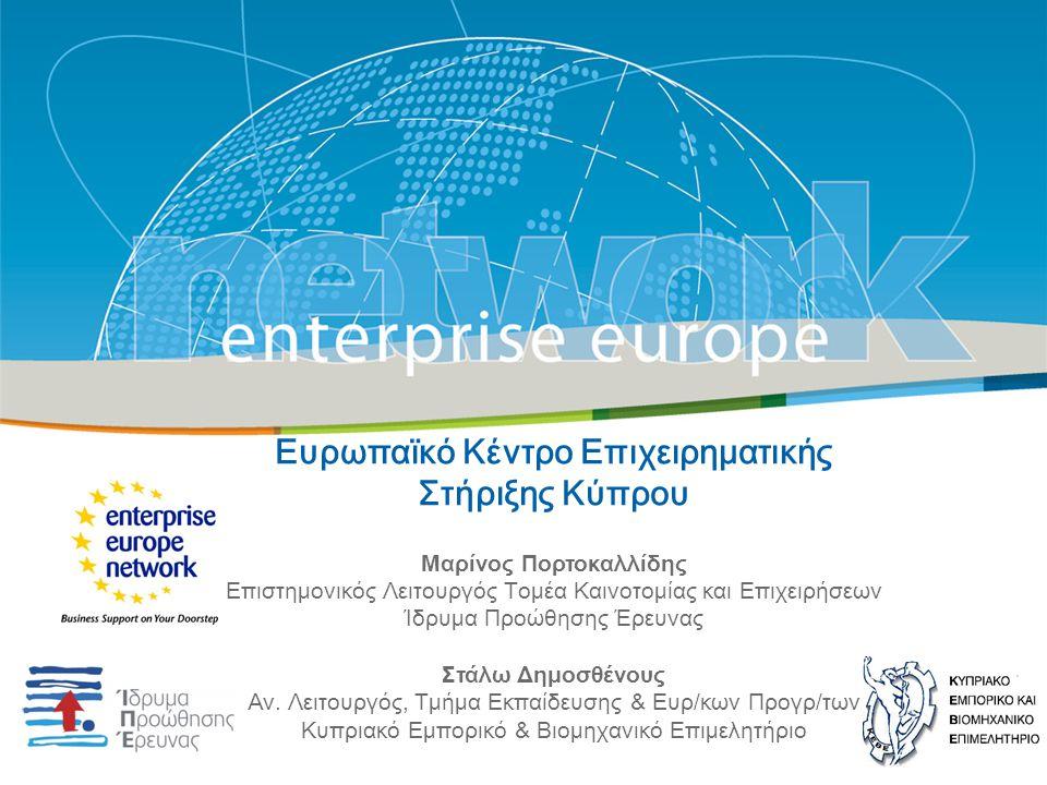 Title Sub-title PLACE PARTNER'S LOGO HERE European Commission Enterprise and Industry Ευρωπαϊκό Κέντρο Επιχειρηματικής Στήριξης Κύπρου Μαρίνος Πορτοκαλλίδης Επιστημονικός Λειτουργός Τομέα Καινοτομίας και Επιχειρήσεων Ίδρυμα Προώθησης Έρευνας Στάλω Δημοσθένους Αν.