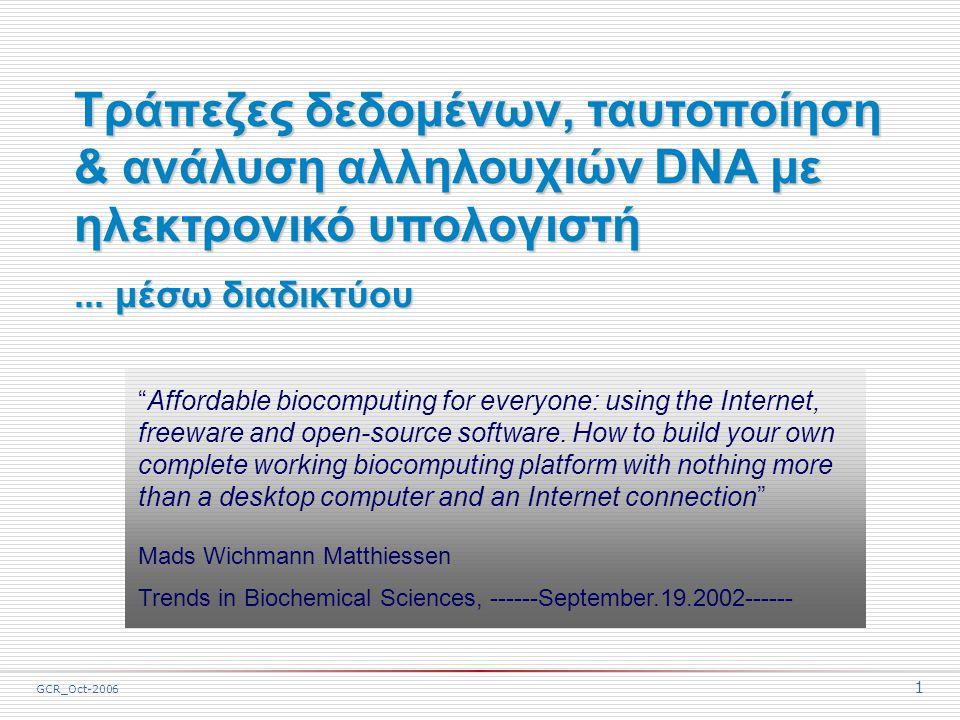 GCR_Oct-2006 1 Τράπεζες δεδομένων, ταυτοποίηση & ανάλυση αλληλουχιών DNA με ηλεκτρονικό υπολογιστή...