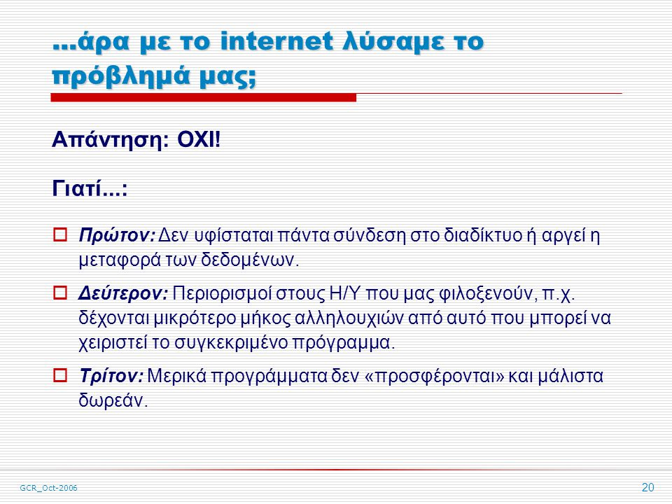 GCR_Oct-2006 20...άρα με το internet λύσαμε το πρόβλημά μας; Απάντηση: ΟΧΙ.