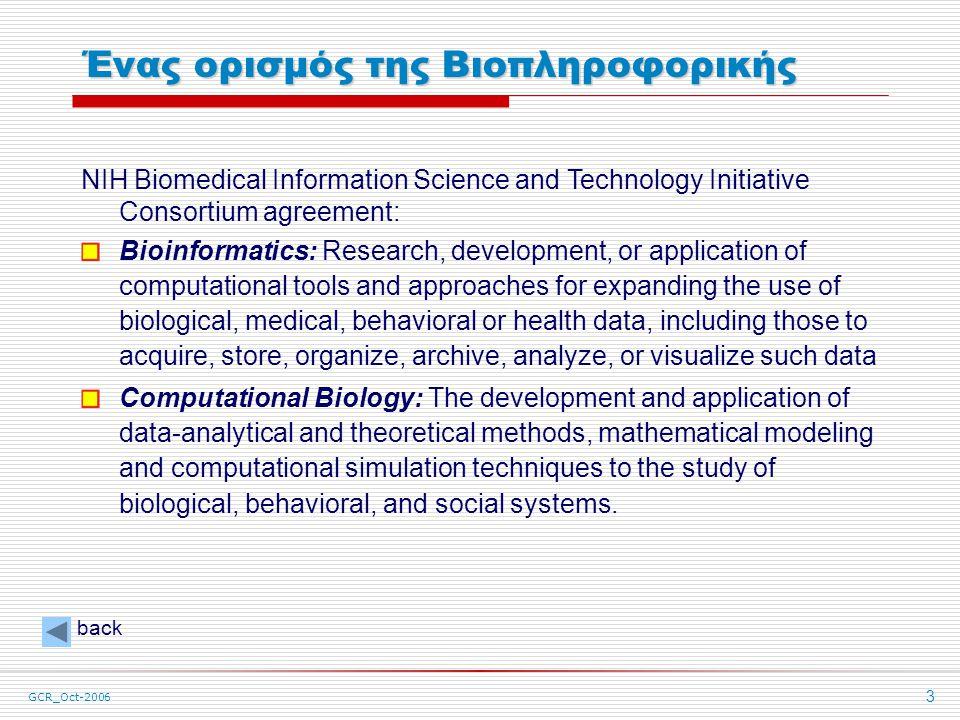 GCR_Oct-2006 3 Ένας ορισμός της Βιοπληροφορικής NIH Biomedical Information Science and Technology Initiative Consortium agreement: Bioinformatics: Res