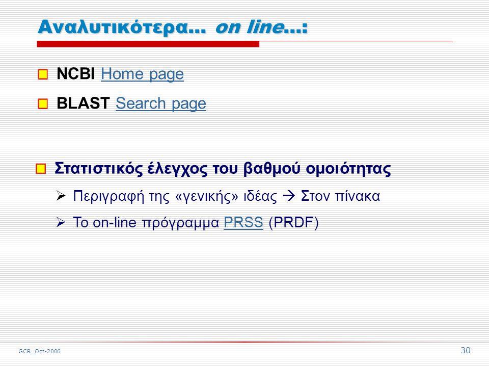 GCR_Oct-2006 30 NCBI Home pageHome page BLAST Search pageSearch page Αναλυτικότερα... on line...: Στατιστικός έλεγχος του βαθμού ομοιότητας  Περιγραφ