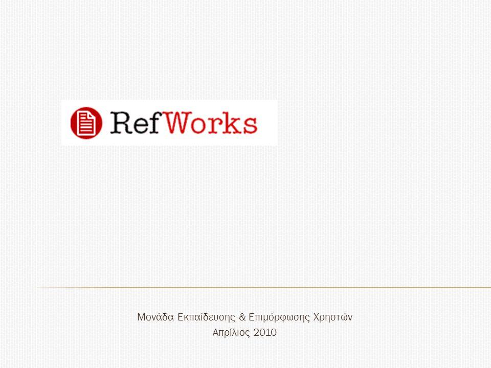 o Δυνατότητα δημιουργίας προσωπικής βάσης βιβλιογραφίας o Δυνατότητα μορφοποίησης των αναφορών και χρήσης τους σε εργασίες, άρθρα, επιστημονικά συγγράμματα σύμφωνα με γνωστά πρότυπα βιβλιογραφίας (Harvard Style, MLA, APA κ.ά) Λογισμικό συγκέντρωσης και διαχείρισης βιβλιογραφικών αναφορών Τι είναι: