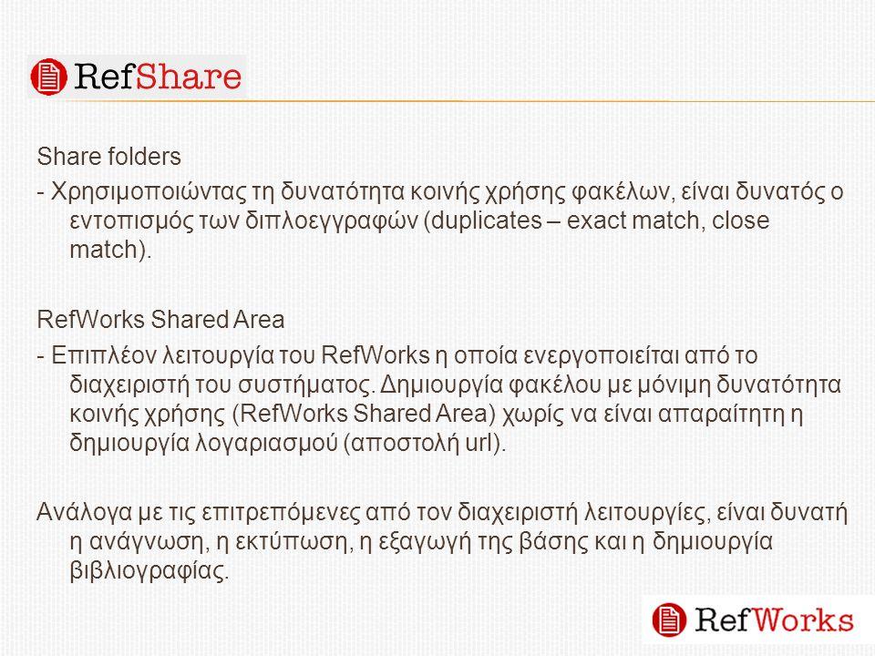 Share folders - Χρησιμοποιώντας τη δυνατότητα κοινής χρήσης φακέλων, είναι δυνατός ο εντοπισμός των διπλοεγγραφών (duplicates – exact match, close match).