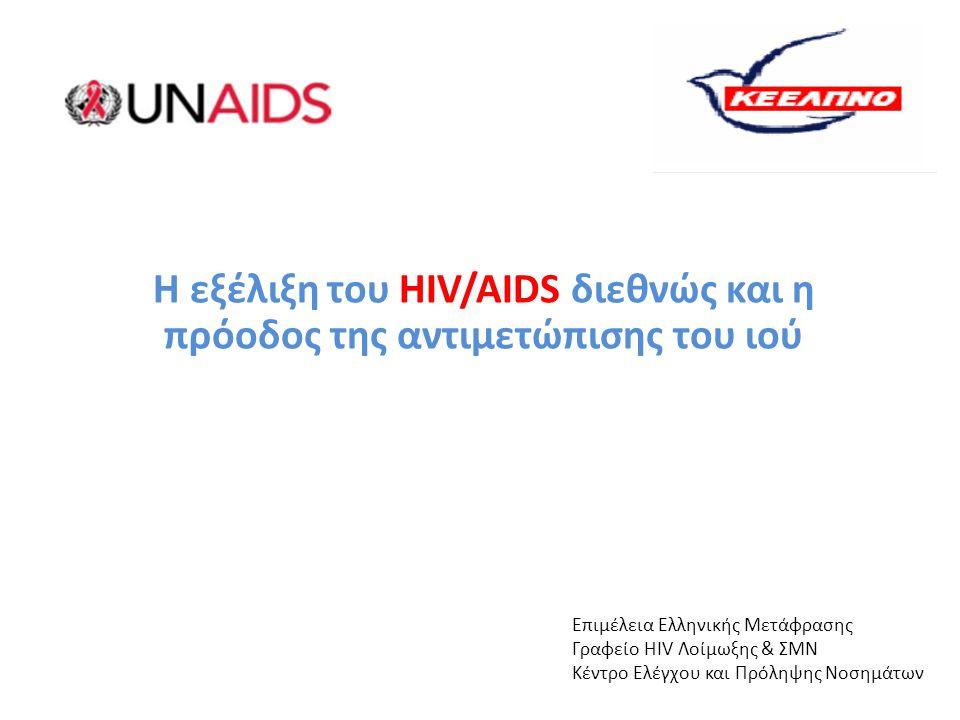 Η εξέλιξη του HIV/AIDS διεθνώς και η πρόοδος της αντιμετώπισης του ιού Επιμέλεια Ελληνικής Μετάφρασης Γραφείο HIV Λοίμωξης & ΣΜΝ Κέντρο Ελέγχου και Πρόληψης Νοσημάτων
