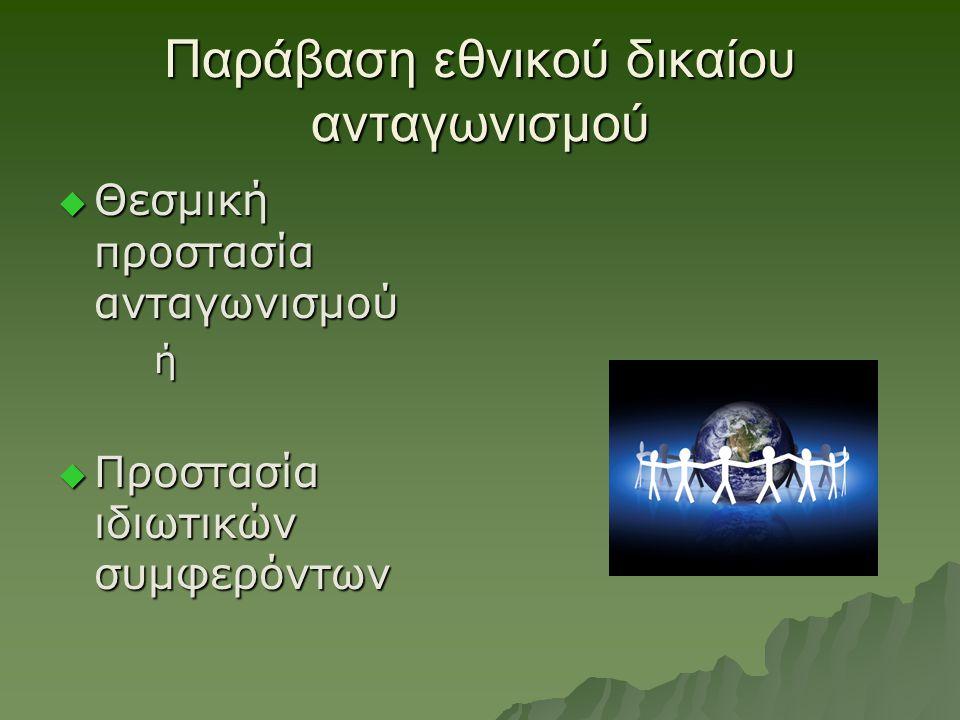 Ελληνική Νομολογία (ενδεικτική)  ΔΠρΑθ 7638/1982 (εκδοτικές επιχειρήσεις)  ΕΑ 17/84 (Ucar)  ΑΠ 2/1989 (ολομ) μειοψηφία  ΕφΠατρ 18/2002  ΕφΑθ 6042/2002  ΜΠρΑθ 18743/1992  Νεώτερη