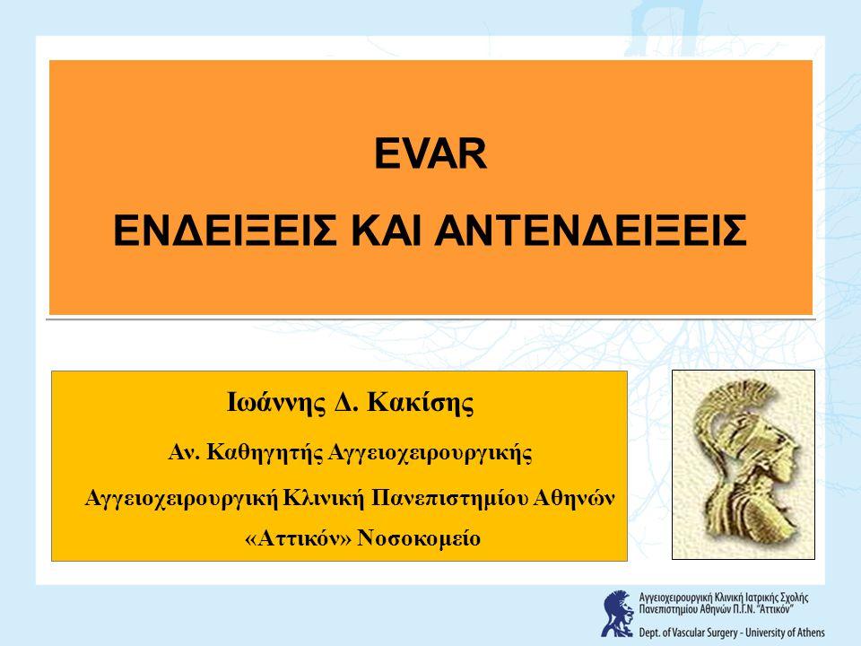 OVER TRIAL JAMA 2009;302:1535-1542 Eνδαγγειακή αποκατάσταση: 61 42 ενδαγγειακές επεμβάσεις 3 ανοικτές μετατροπές 9 ανοικτές επεμβάσεις 5 επεμβάσεις στα βουβωνικά τραύματα 2 ακρωτηριασμοί Ανοικτή αποκατάσταση: 55 24 μετεγχειρητικές κήλες 7 αορτικό μόσχευμα 4 επιπλοκές τραύματος 4 ακρωτηριασμοί 4 ειλεοί 2 λαπαροτομίες για αιματώματα 2 αρτηριακή απόφραξη 8 διάφορα