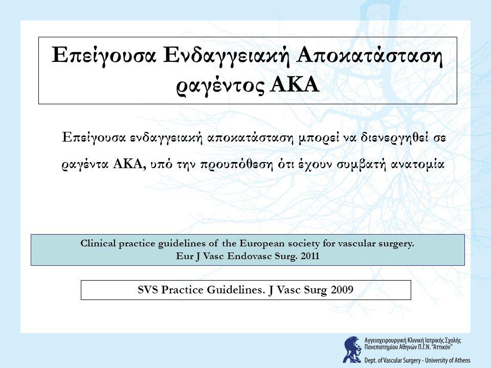 Επείγoυσα ενδαγγειακή αποκατάσταση μπορεί να διενεργηθεί σε ραγέντα ΑΚΑ, υπό την προυπόθεση ότι έχουν συμβατή ανατομία SVS Practice Guidelines. J Vasc