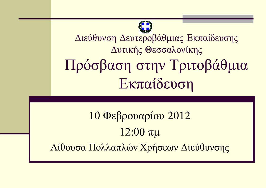 Διεύθυνση Δευτεροβάθμιας Εκπαίδευσης Δυτικής Θεσσαλονίκης Πρόσβαση στην Τριτοβάθμια Εκπαίδευση 10 Φεβρουαρίου 2012 12:00 πμ Αίθουσα Πολλαπλών Χρήσεων