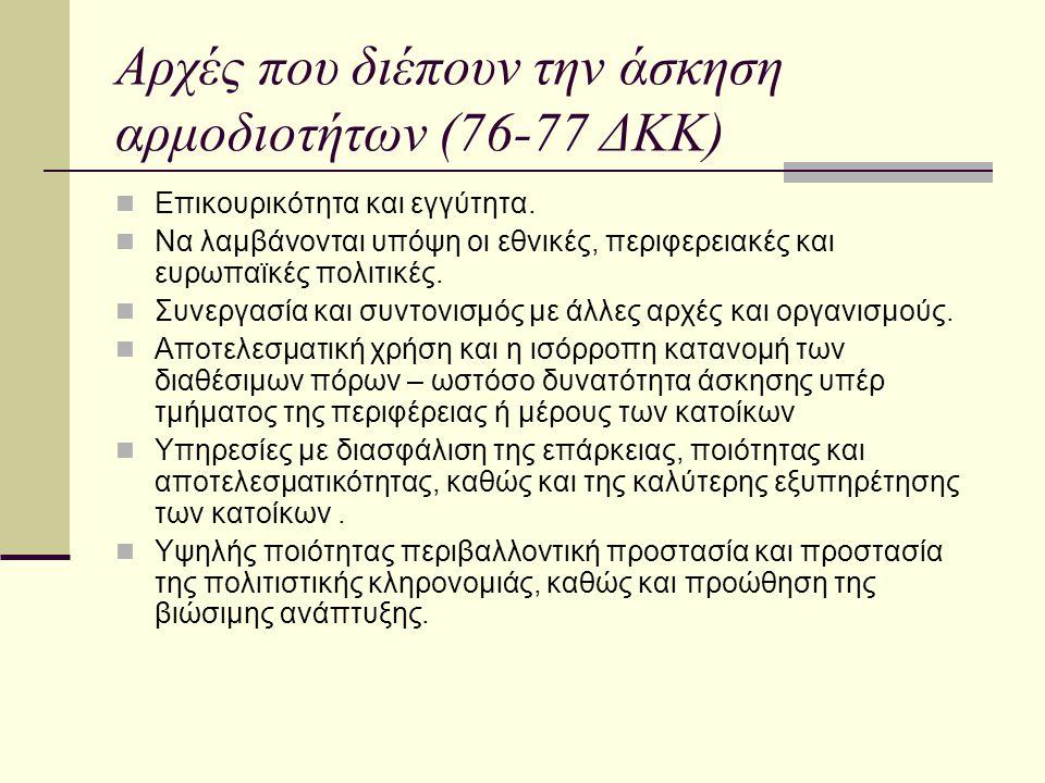 Αρχές που διέπουν την άσκηση αρμοδιοτήτων (76-77 ΔΚΚ) Επικουρικότητα και εγγύτητα. Να λαμβάνονται υπόψη οι εθνικές, περιφερειακές και ευρωπαϊκές πολιτ