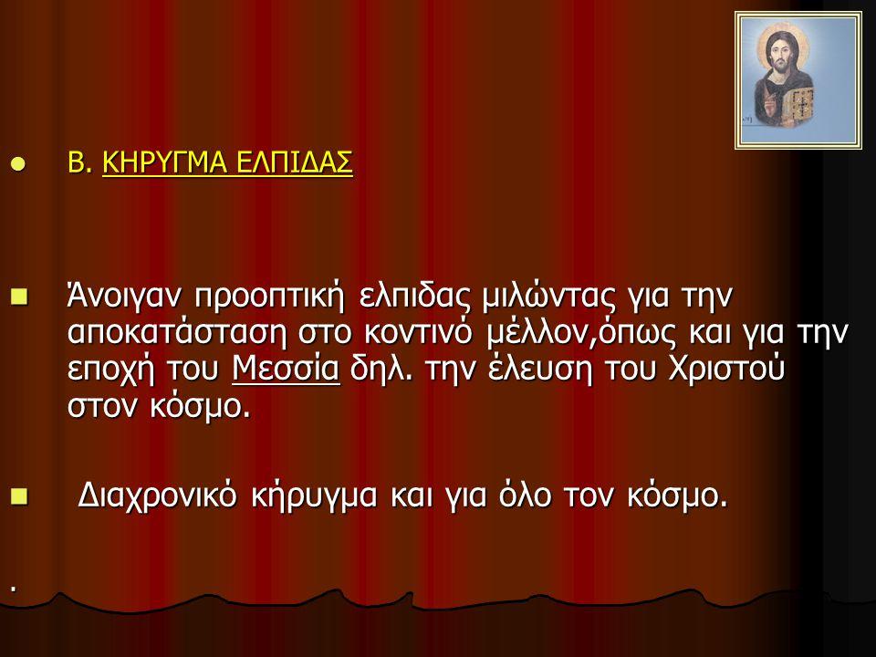 Α.ΚΗΡΥΓΜΑ ΜΕΤΑΝΟΙΑΣ Α. ΚΗΡΥΓΜΑ ΜΕΤΑΝΟΙΑΣ 1.