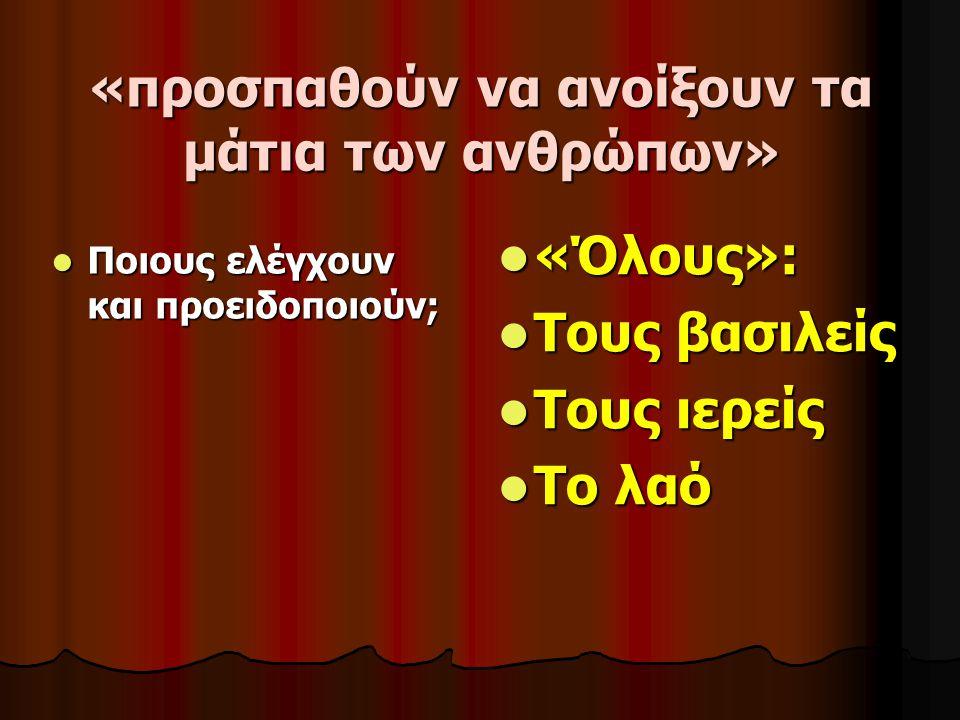 Β) Μοναχικές φωνές που αποκάλυπταν την κρίση της εποχής τους (παρ β΄) Τι έβλεπαν οι προφήτες; Τι έβλεπαν οι προφήτες; 1. Έβλεπαν τι δεν πήγαινε καλά,