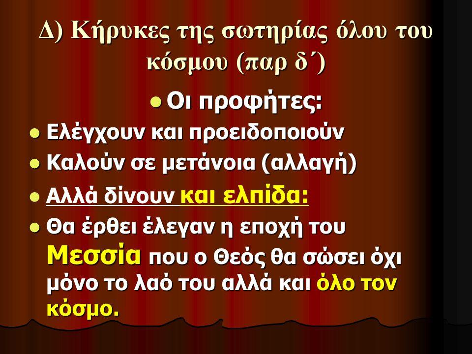 Γ) Αγγελιοφόροι του Θεού που καλούσαν σε μετάνοια τους συγχρόνους τους (παρ γ΄) Ποιος ήταν ο κύριος στόχος του κηρύγματός τους; Ποιος ήταν ο κύριος στ