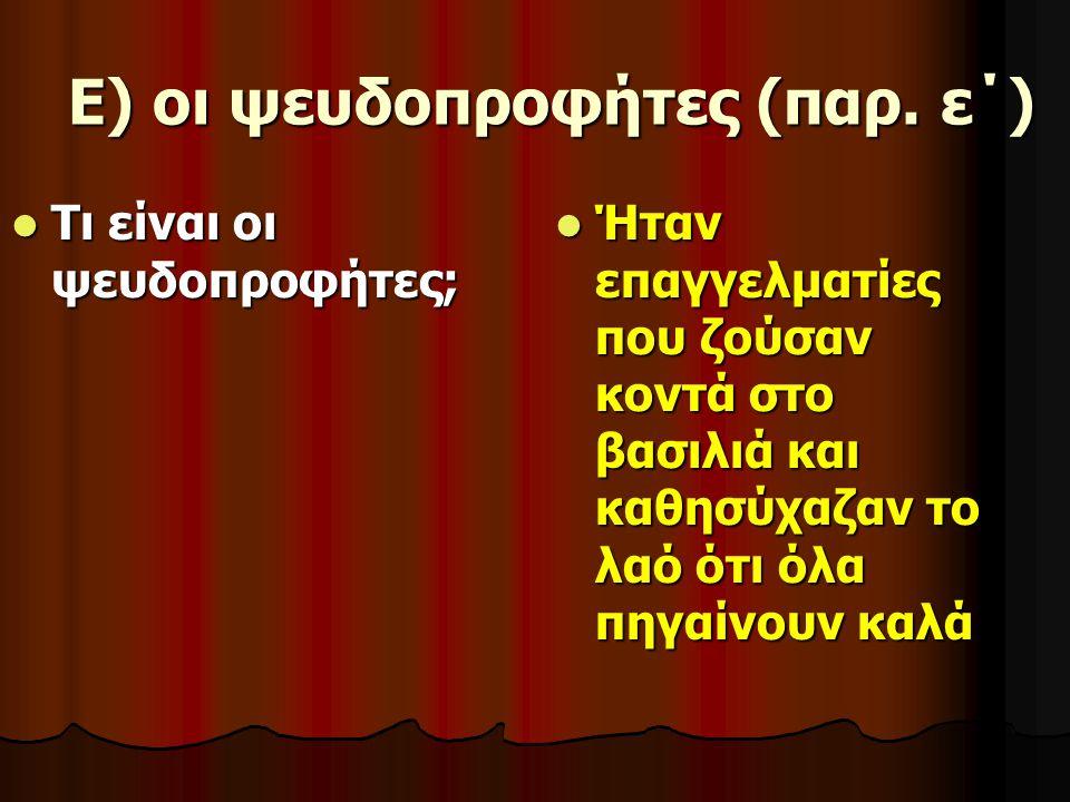 Δ) Κήρυκες της σωτηρίας όλου του κόσμου (παρ δ΄) Οι προφήτες: Οι προφήτες: Ελέγχουν και προειδοποιούν Ελέγχουν και προειδοποιούν Καλούν σε μετάνοια (αλλαγή) Καλούν σε μετάνοια (αλλαγή) Αλλά δίνουν και ελπίδα: Θα έρθει έλεγαν η εποχή του Μεσσία που ο Θεός θα σώσει όχι μόνο το λαό του αλλά και όλο τον κόσμο.
