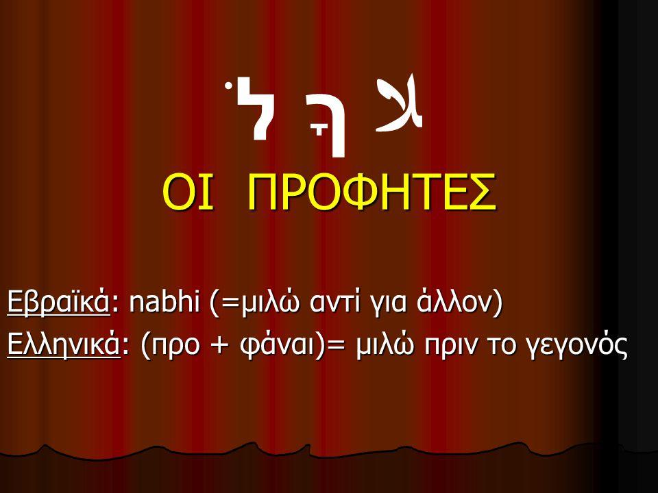 18.Οι Προφήτες: το στόμα του Θεού Τι είναι ένας προφήτης; Τι σημαίνει αυτή η λέξη σήμερα; Είναι το ίδιο ο προφήτης της Παλαιάς Διαθήκης;