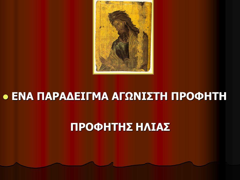 Ας θυμηθούμε και τα λόγια του Κυρίου για τους προφήτες: