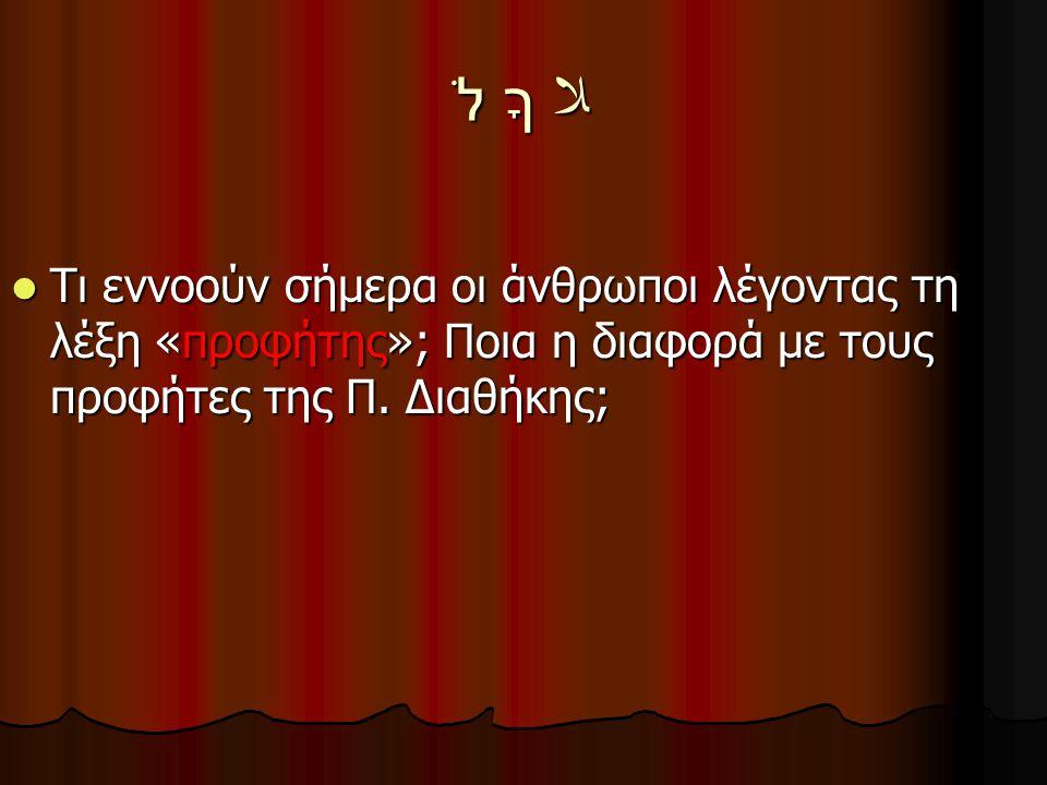 Παράδειγμα προφήτη, επί Αχαάβ, που διώχτηκε αγωνιζόμενος κατά της ειδωλολατρίας και του θρησκευτικού συγκρητισμού. Παράδειγμα προφήτη, επί Αχαάβ, που