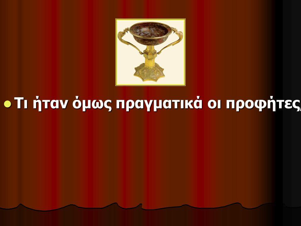   ﻼ    ﻼ    ﻼ    ﻼ   Σήμερα οι άνθρωποι εννούν: Σήμερα οι άνθρωποι εννούν: Οι μάντεις και οι Πυθίες της αρχαίας Ελλάδας.