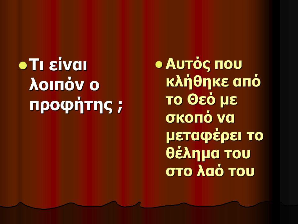 ΟΙ ΠΡΟΦΗΤΕΣ Εβραϊκά: nabhi (=μιλώ αντί για άλλον) Ελληνικά: (προ + φάναι)= μιλώ πριν το γεγονός   ﻼ  ﻼ