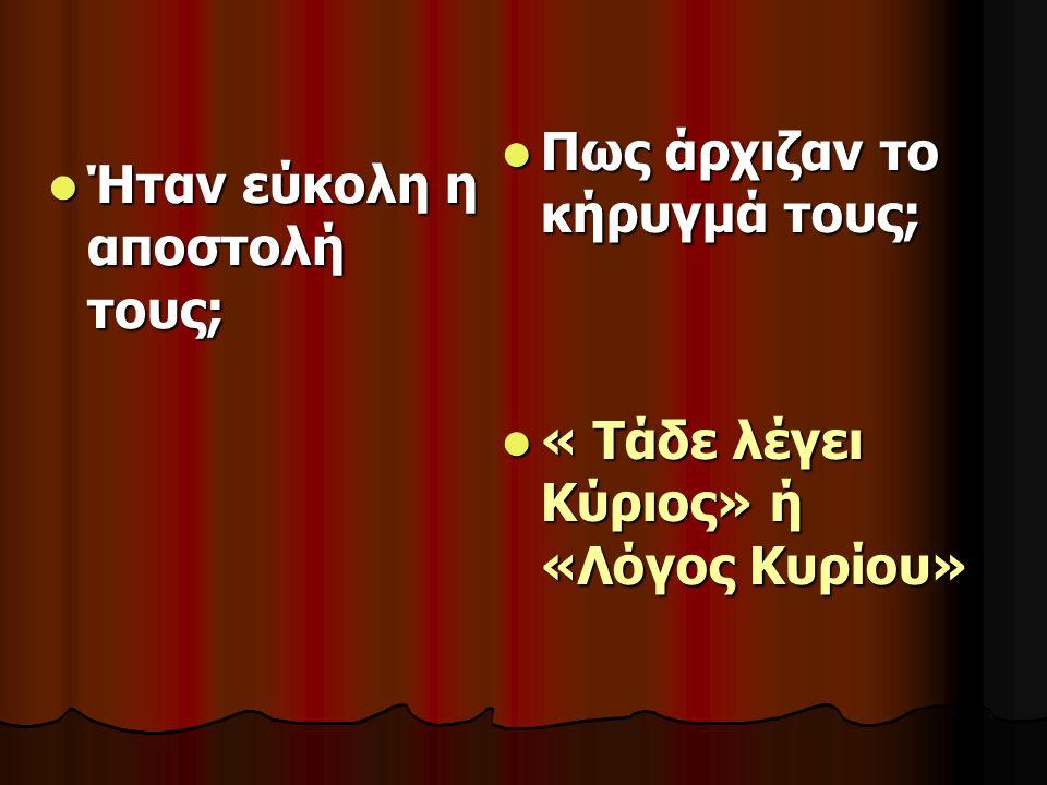 Τι είναι λοιπόν ο προφήτης ; Τι είναι λοιπόν ο προφήτης ; Αυτός που κλήθηκε από το Θεό με σκοπό να μεταφέρει το θέλημα του στο λαό του Αυτός που κλήθηκε από το Θεό με σκοπό να μεταφέρει το θέλημα του στο λαό του