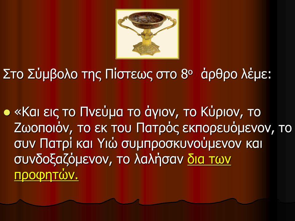 Ήταν εύκολη η αποστολή τους; Ήταν εύκολη η αποστολή τους; Πως άρχιζαν το κήρυγμά τους; Πως άρχιζαν το κήρυγμά τους; « Τάδε λέγει Κύριος» ή «Λόγος Κυρίου» « Τάδε λέγει Κύριος» ή «Λόγος Κυρίου»