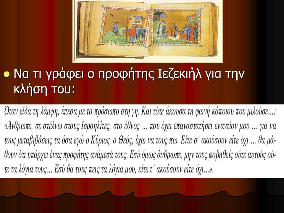 Από το 435 π.χ έως τη Γέννηση του Χριστού δεν ακούστηκε άλλη προφητική φωνή παρά εκείνη του Ι.