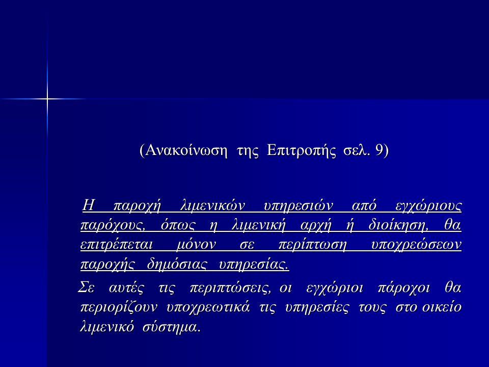 (Ανακοίνωση της Επιτροπής σελ.9) (Ανακοίνωση της Επιτροπής σελ.
