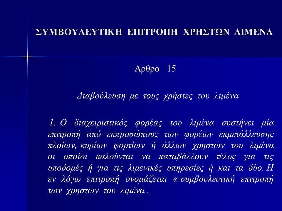 ΣΥΜΒΟΥΛΕΥΤΙΚΗ ΕΠΙΤΡΟΠΗ ΧΡΗΣΤΩΝ ΛΙΜΕΝΑ Αρθρο 15 Διαβούλευση με τους χρήστες του λιμένα 1.