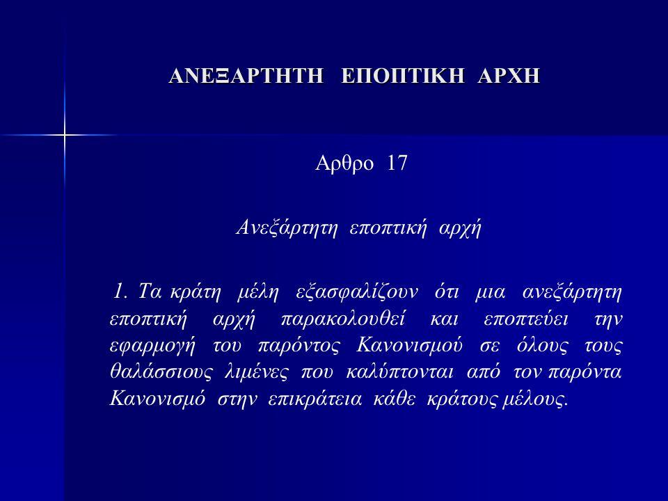 ΑΝΕΞΑΡΤΗΤΗ ΕΠΟΠΤΙΚΗ ΑΡΧΗ ΑΝΕΞΑΡΤΗΤΗ ΕΠΟΠΤΙΚΗ ΑΡΧΗ Αρθρο 17 Ανεξάρτητη εποπτική αρχή 1.