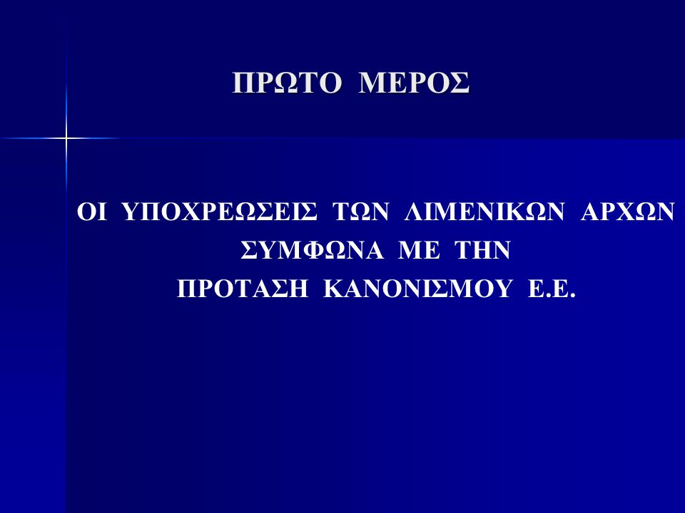 ΠΕΔΙΟ ΕΦΑΡΜΟΓΗΣ Ν.2881/2001 1. Δημόσιοι φορείς Λιμένων 2.