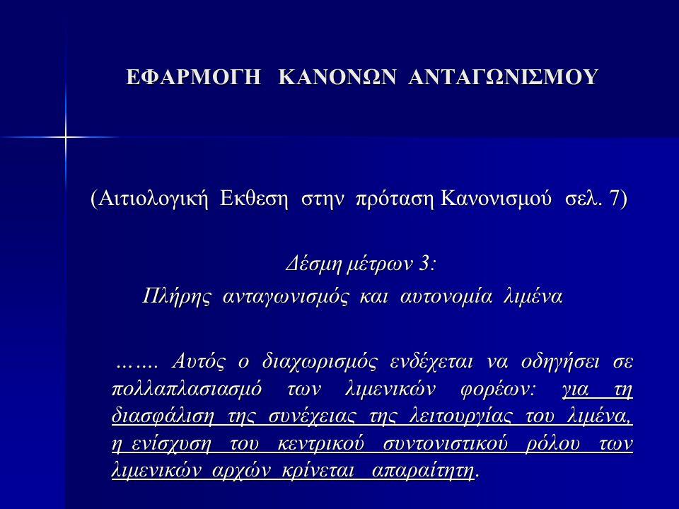 ΕΦΑΡΜΟΓΗ ΚΑΝΟΝΩΝ ΑΝΤΑΓΩΝΙΣΜΟΥ ΕΦΑΡΜΟΓΗ ΚΑΝΟΝΩΝ ΑΝΤΑΓΩΝΙΣΜΟΥ (Αιτιολογική Εκθεση στην πρόταση Κανονισμού σελ.