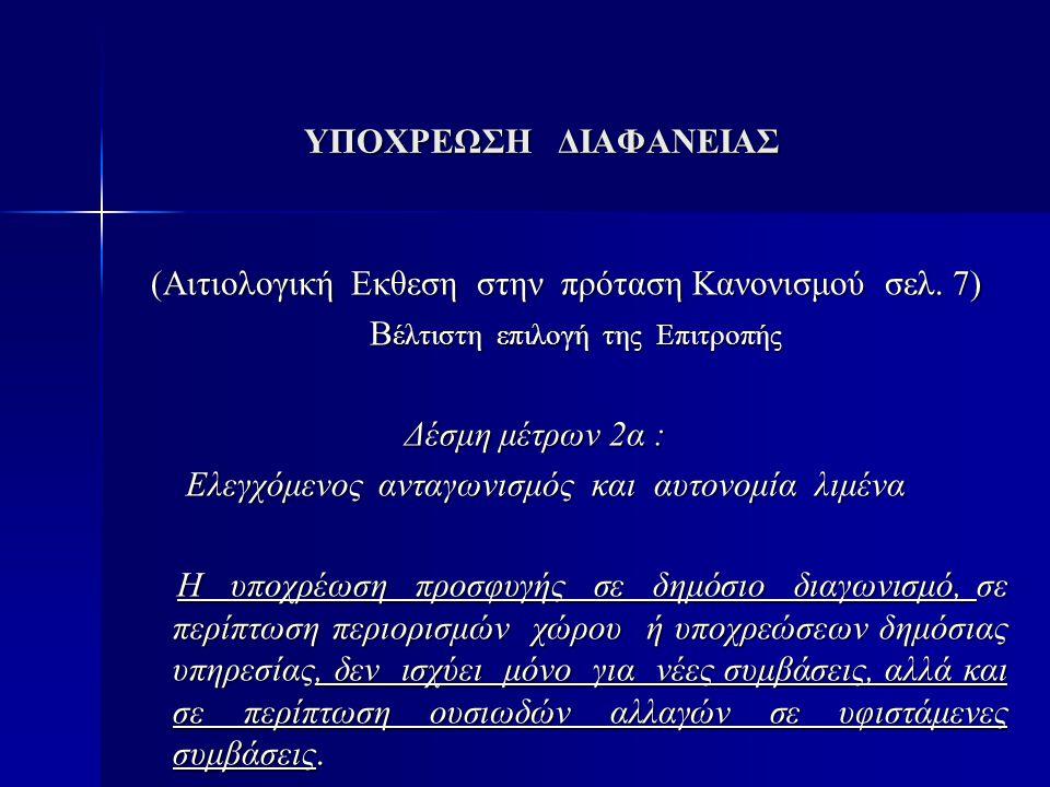ΥΠΟΧΡΕΩΣΗ ΔΙΑΦΑΝΕΙΑΣ ΥΠΟΧΡΕΩΣΗ ΔΙΑΦΑΝΕΙΑΣ (Αιτιολογική Εκθεση στην πρόταση Κανονισμού σελ.