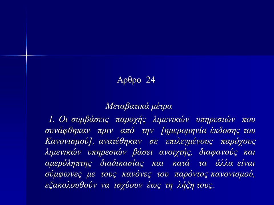 Αρθρο 24 Μεταβατικά μέτρα Μεταβατικά μέτρα 1.