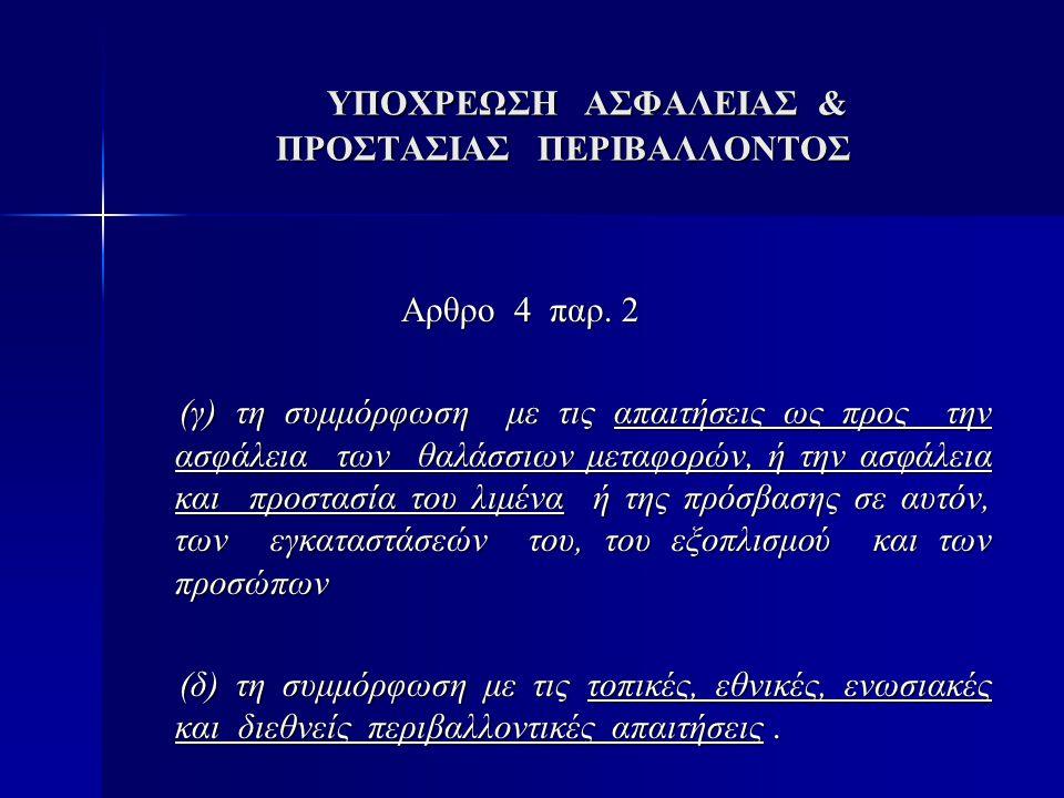 ΥΠΟΧΡΕΩΣΗ ΑΣΦΑΛΕΙΑΣ & ΠΡΟΣΤΑΣΙΑΣ ΠΕΡΙΒΑΛΛΟΝΤΟΣ ΥΠΟΧΡΕΩΣΗ ΑΣΦΑΛΕΙΑΣ & ΠΡΟΣΤΑΣΙΑΣ ΠΕΡΙΒΑΛΛΟΝΤΟΣ Αρθρο 4 παρ.