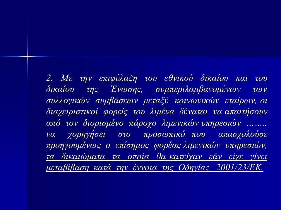 2. Με την επιφύλαξη του εθνικού δικαίου και του δικαίου της Ένωσης, συμπεριλαμβανομένων των συλλογικών συμβάσεων μεταξύ κοινωνικών εταίρων, οι διαχειρ